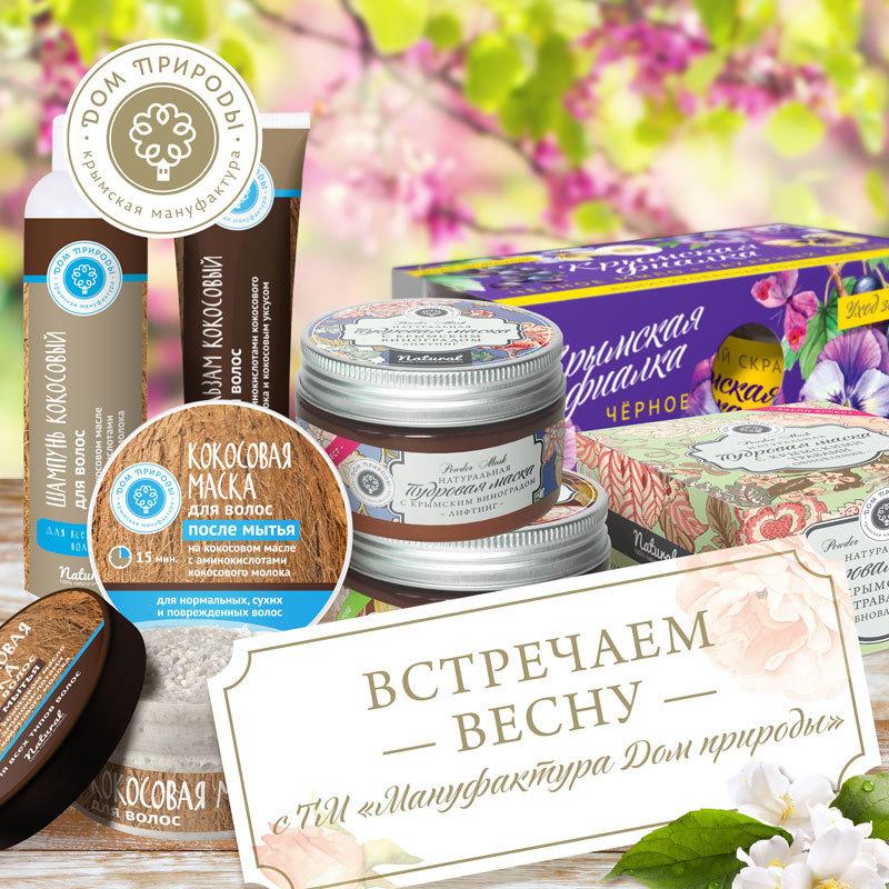 Крымская косметика в нижнем новгороде купить tigi косметика для волос купить екатеринбург